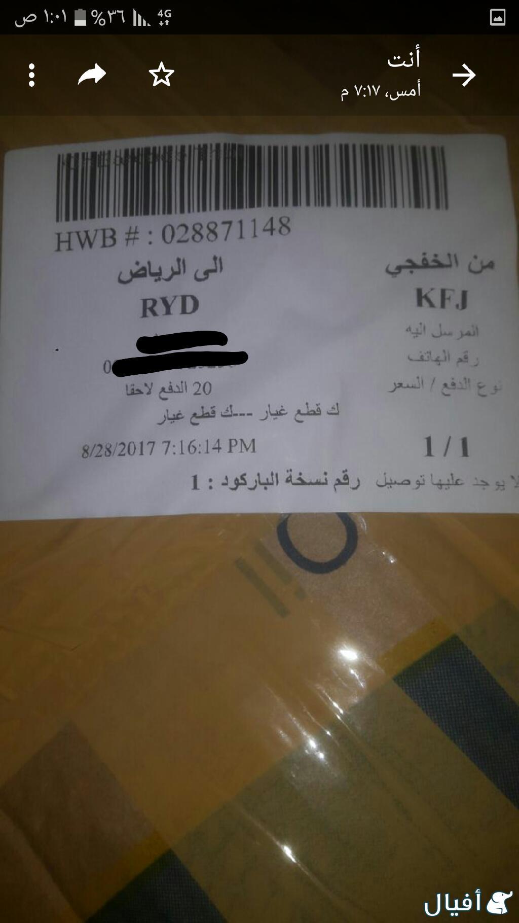 توفير قطع غيار او اي غرض من الكويت على الطلب