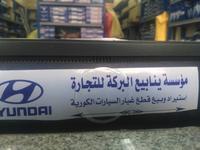 قطع غيار هونداي اصليه وتشليح الرياض