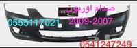 قطع غيار + بودي + جناح _ اوريون 2007-2009