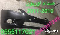 للبيع قطع غيار و بودي و اجناح اوريون 2010-2011