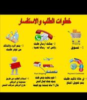 تشليح الرياض