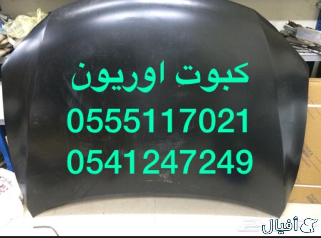 للبيع قطع غيار و بودي اوريون 2007-2011 كل شي متوفر