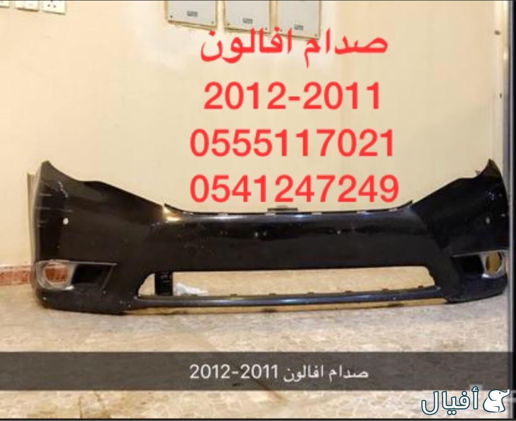 قطع غيار افالون 2011-2011 واجهه