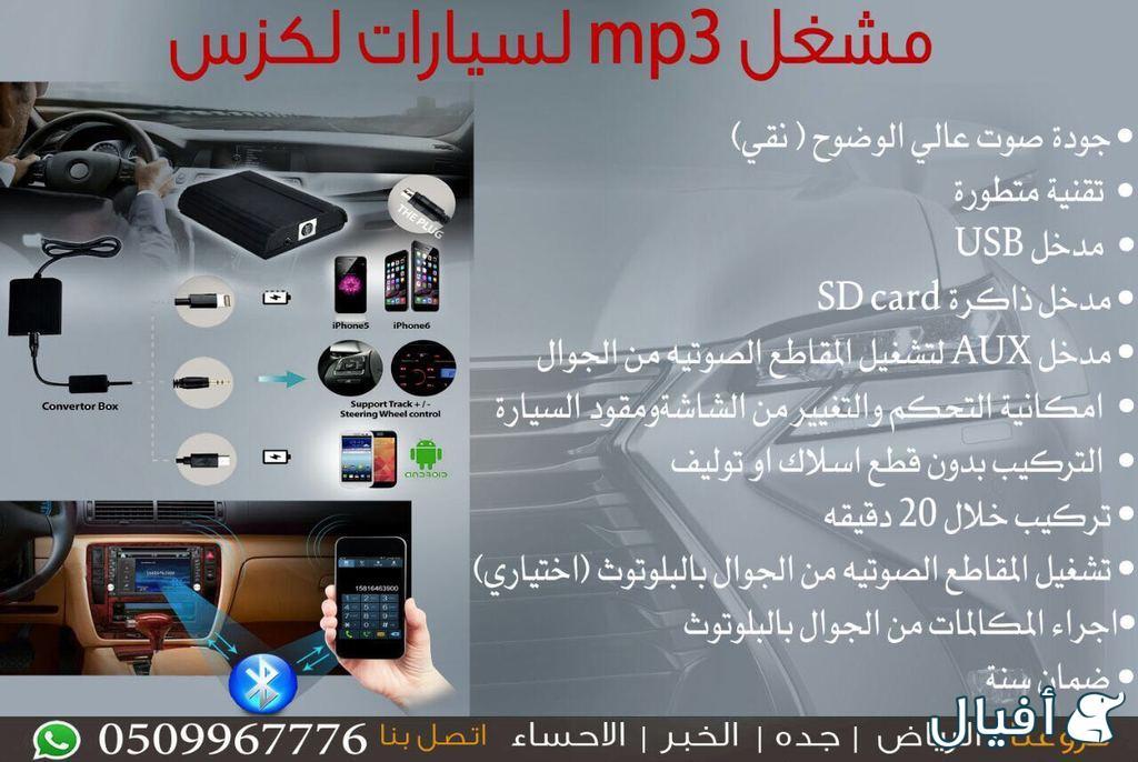 مشغل AUX MP3 USB لسيارات لكزس جميع الفئات