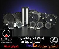 اصلاح انظمة الصوت لسيارات لكزس