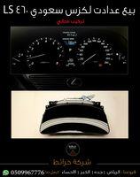 عداد سعودي لسيارات لكزس LS460