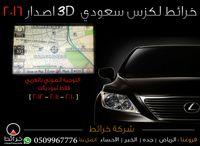 تحديث خرائط لسيارات لكزس موديل 2010-2012