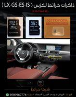 ذاكرة خرائط لسيارات لكزس وتويوتا اصدار 2018