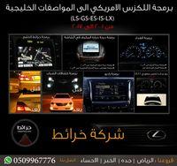 برمجة لكزس امريكي الى سعودي
