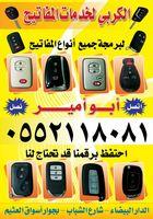 برمجة مفاتيح ورموتات السيارات وفتح السيارات