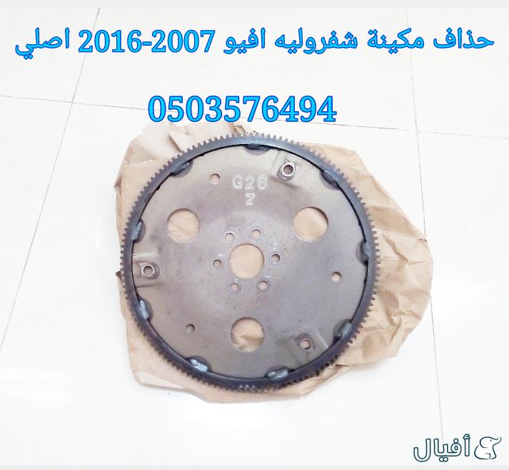 قطع غيار شفروليه افيو 2007- 2016 خميس مشيط - ابها