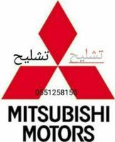 تشليح ميتسوبيشي (بيع قطع غيارمستعمل)
