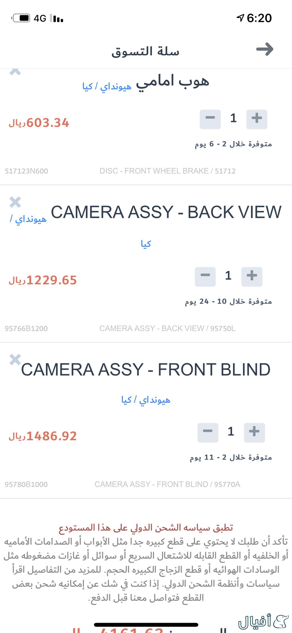 كاميرا امامي ومساعدات