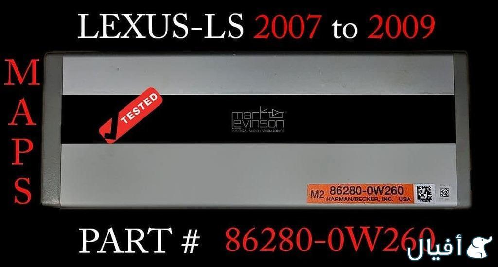 الكترونيات المستقبل اصلاح مضخم صوت لكزس AMPLIFIER LEXUS