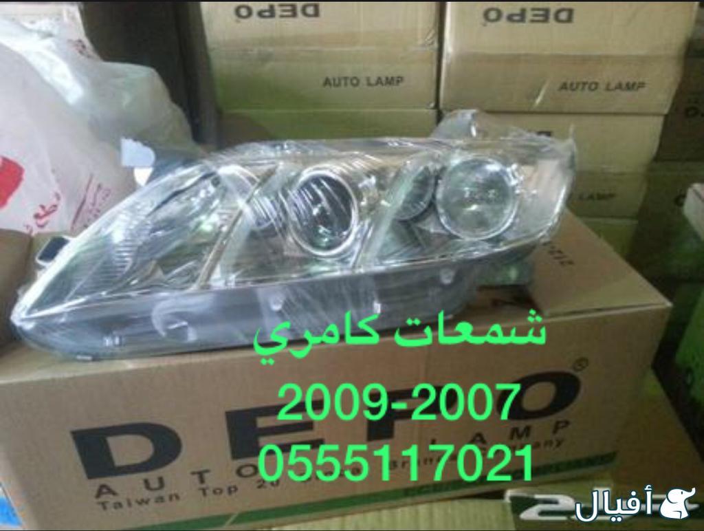 قطع كامري 200-2012 صدام شمعات