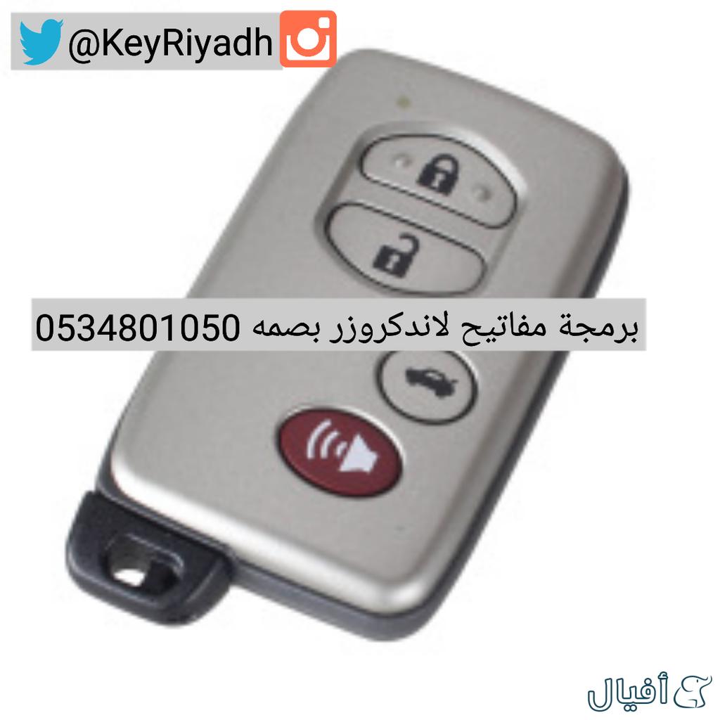 برمجة مفاتيح السيارات المشفره والبصمه 0534479742
