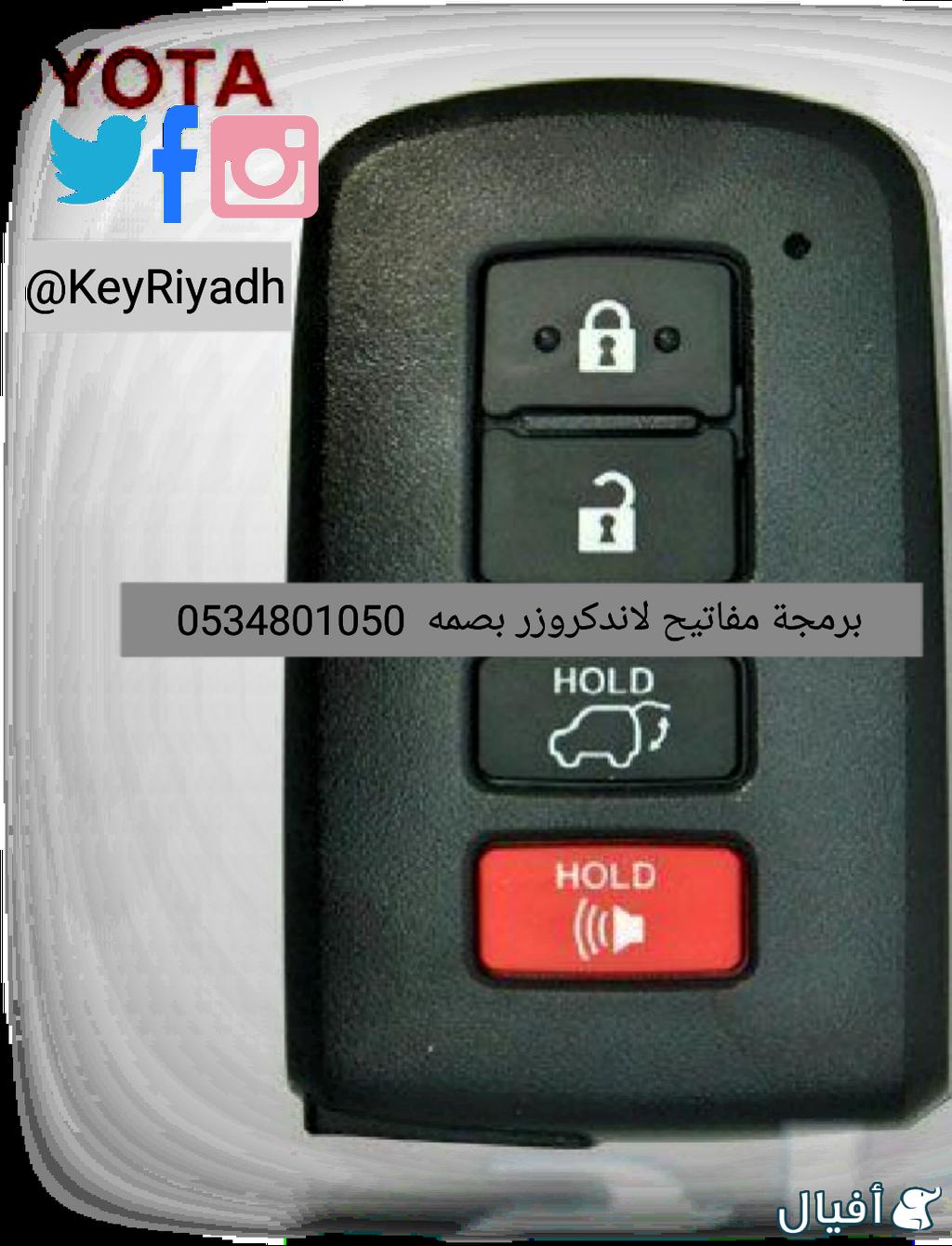 محل مفاتيح السيارات البصمه والمشفره