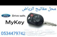 إلغاء الماي كي Mykey لسيارات فورد 0534479742