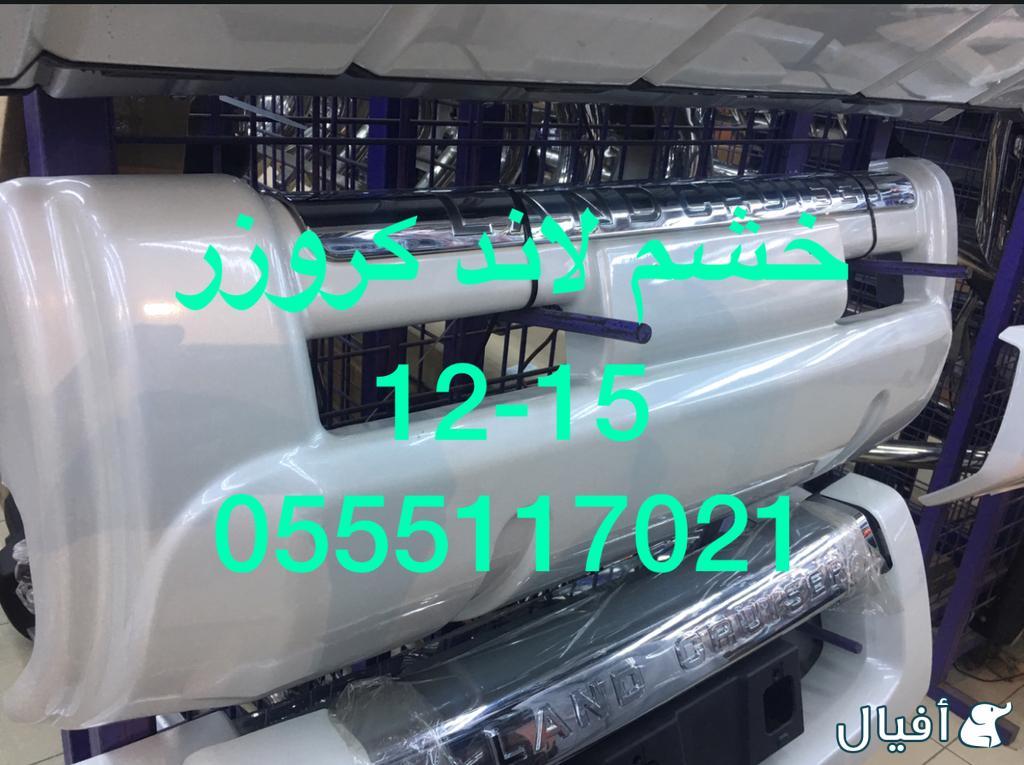 للبيع قطع لاند كروزر صالون 2012-2015 دقن دعامه شمعات
