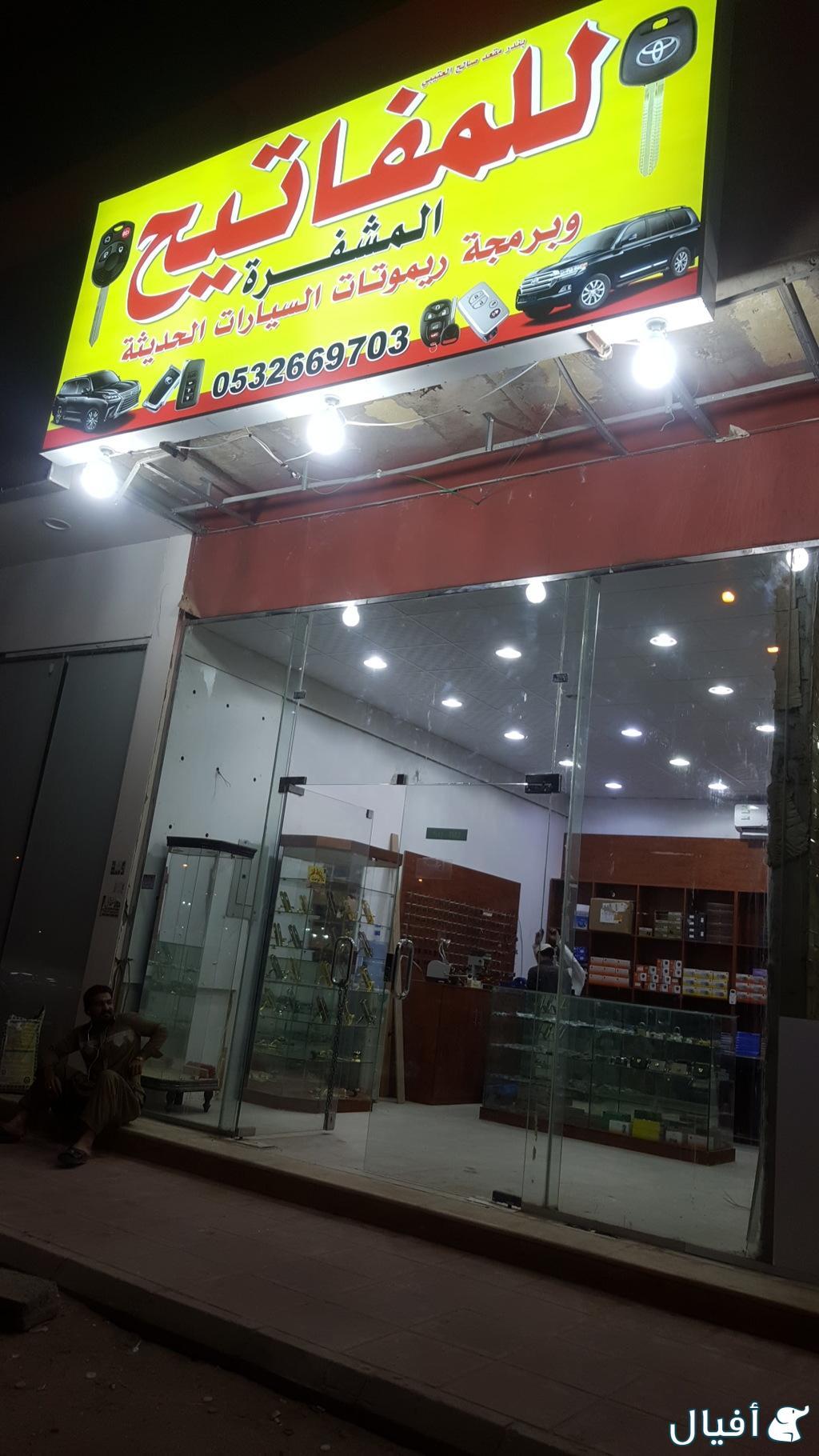 محل مفاتيح شمال الرياض حي النرجس والعارض