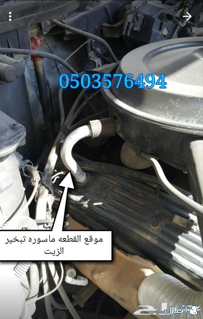 بلف تبخير الزيت كابرس وجمس وشفر اصليGM