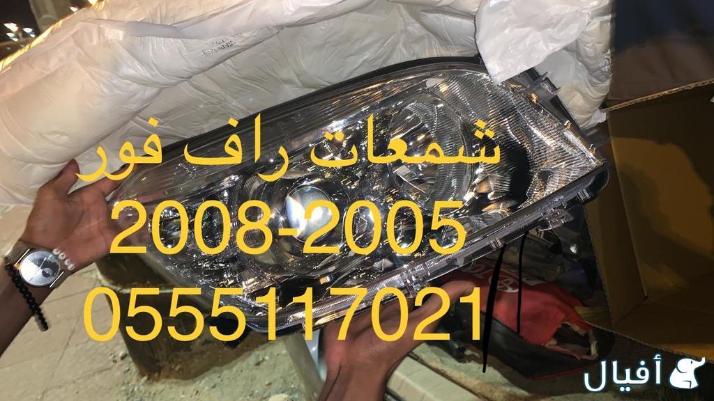 قطع غيار راف فور ( صدامات و شمعات و كشافات ) 0555117021