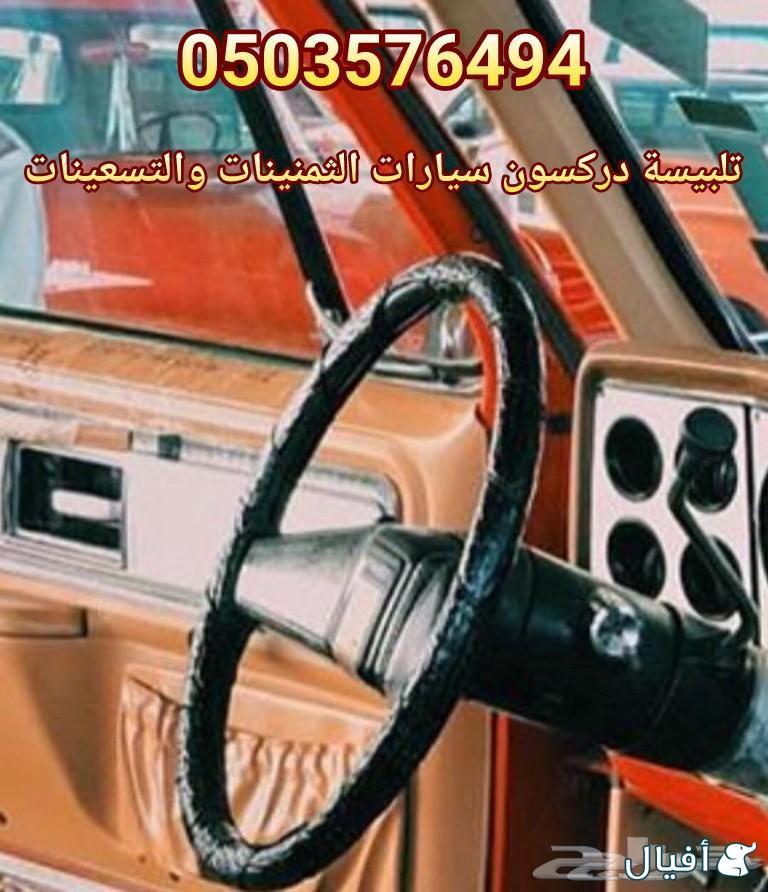 تلبسية دركسون  كابرس وجمس ولسيارات الثمانينات والتسعينات