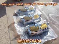 شعار قفل الشنطه الخلفيه كابرس من 77 الى 90 جديد طبق الاصلي
