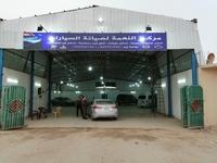 مركز النعمه لصيانه السيارات. كهرباء/مكانيك
