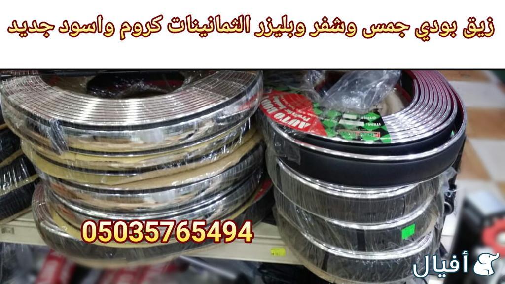 زيق بودي جمس وشفر وبليزر وكابرس وكاديلاك  جديد
