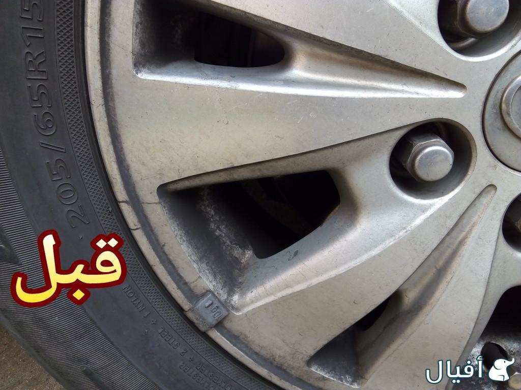 منظف جنوط سيارات