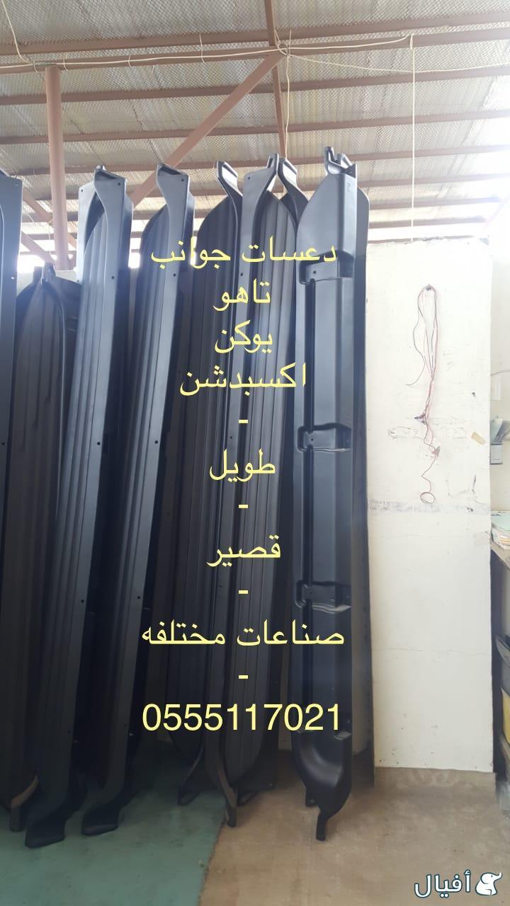 قطع غيار تاهو 2015-19