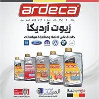 زيوت ومنتجات ARDECA البلجيكية