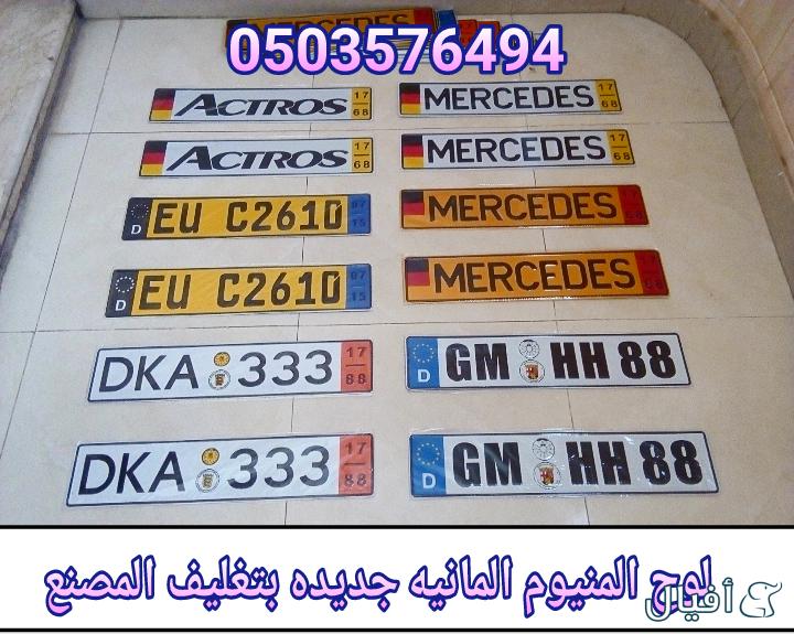 لوح معدنيه المانيه اصليه