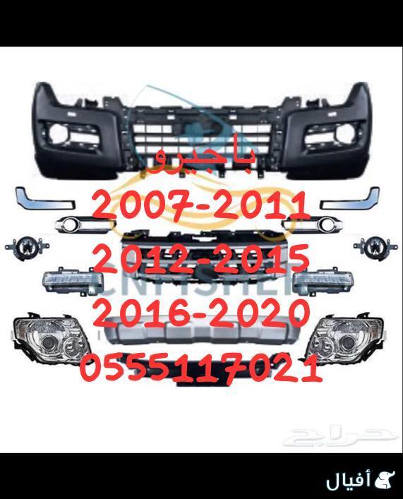 باجيرو قطع غيار تيواني 2007-2020 جديد