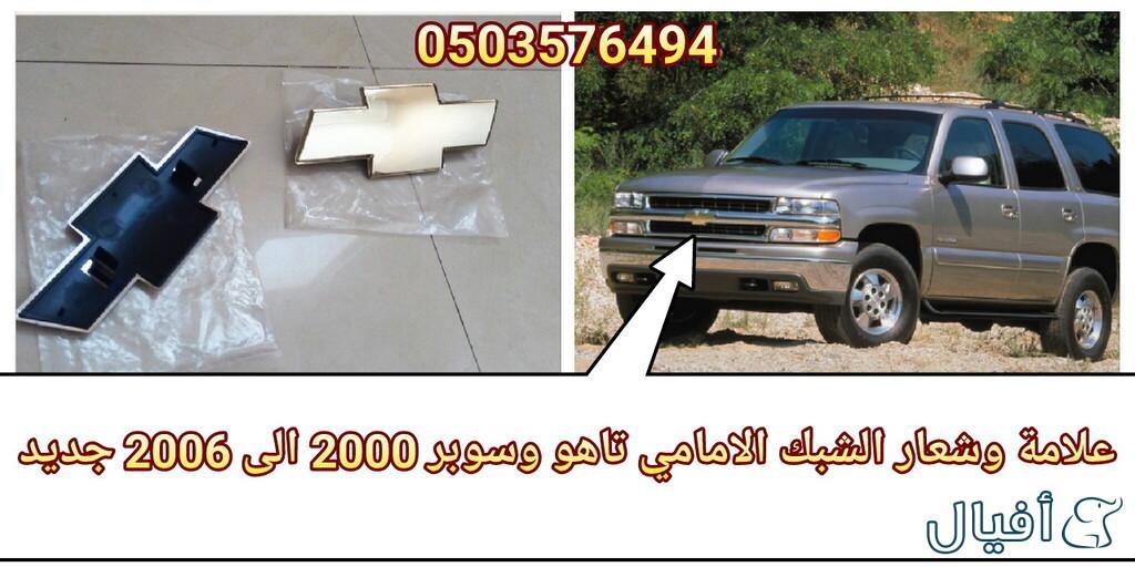 شعار شبك امامي شفرولية تاهو وسوبر وافلانش من 2000 الى 2006 ج