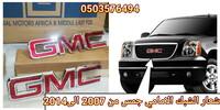 علامه وشعار GMC يوكن وسوبر من 2007 الى 2014 اصلي جديد