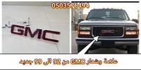 شعار GMC للشبك الامامي جمس 92 الى 99 جديد