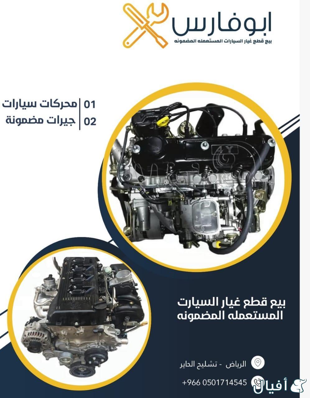 الرياض. تشليح الحاير. محلات الراشد لبيع قطع الغيار المستعمله